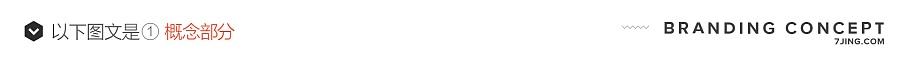 查看《7JING.COM品牌设计集》原图,原图尺寸:1682x118