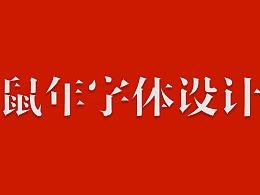 鼠年字体设计