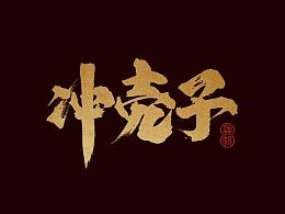 龚帆书事   又是一季四川话(2)