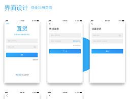 宜贷app设计