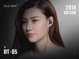 渡哲特双动圈耳机详情设计