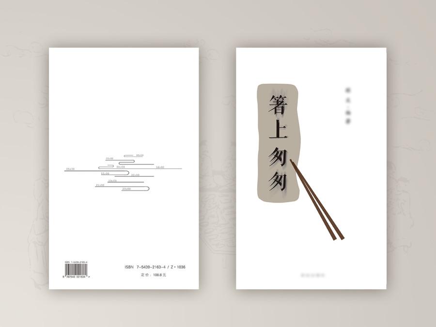 书籍装帧设计/书装设计 须知/画册 平面 卜噪大室内设计师字体图片