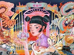 摩登海上花——华为全球主题设计大赛插画参赛作品