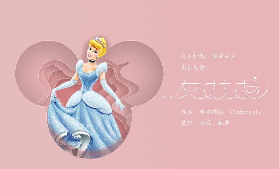 字体设计第八弹 迪士尼公主电影名称字体设计