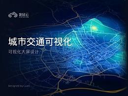 城市交通可视化