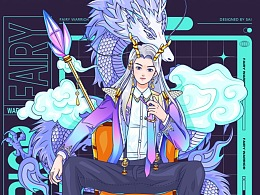 仙族战士-龙战将