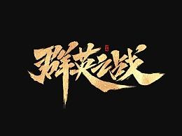 手游书法LOGO题字