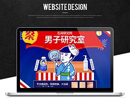 日本进口男子护肤产品/首页 北邦视觉作品