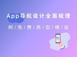 App导航设计全面梳理——附免费原型模版!