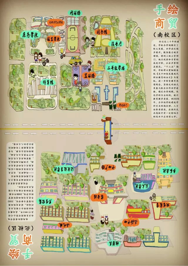 学校手绘地图设计