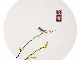 二十四节气中国风插画