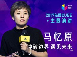 [2017 Cube Talk主题演讲]马忆原:冲破边界 遇见未来