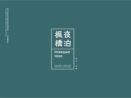 唐诗绝句系列(小结)