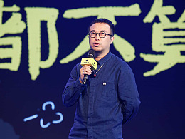 《创造者的下半年》 演讲实录——演讲嘉宾:李三水