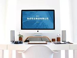 | Case Analysis | Qiugu Group - 秋谷实业集团企业介绍幻灯片设计