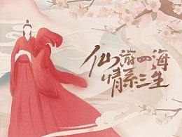 《三生三世 十里桃花》手游宣发素材设计