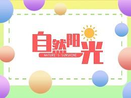 《NATURE'S SUNSHINE(自然阳光)》MV动画