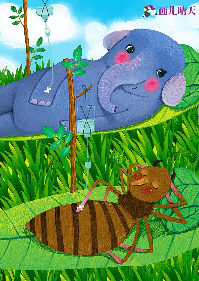 画儿晴天-王净净 儿童插画 大象很大蚂蚁很小图片