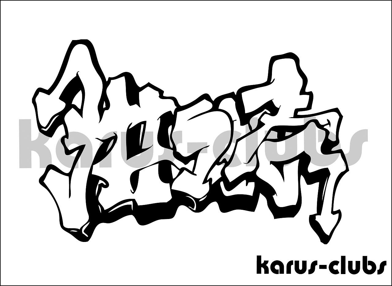 10年的班级团日活动标题字体设计,主题是手绘