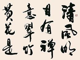 清风明月有禅意·,翠竹黄花是佛身