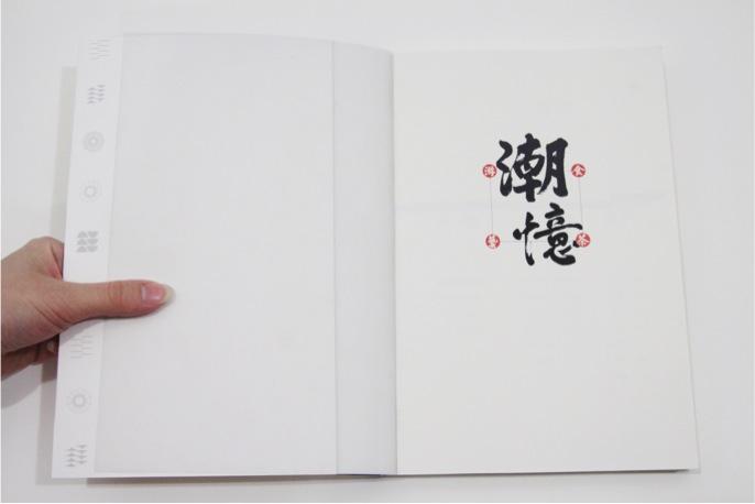 《潮忆》书籍设计图片