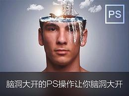 脑洞大开的PS操作让你脑洞大开