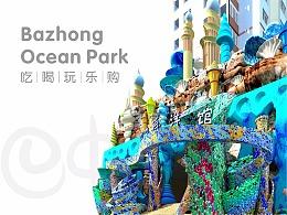巴中海洋乐园【BAZHONG OCEAN PARK】