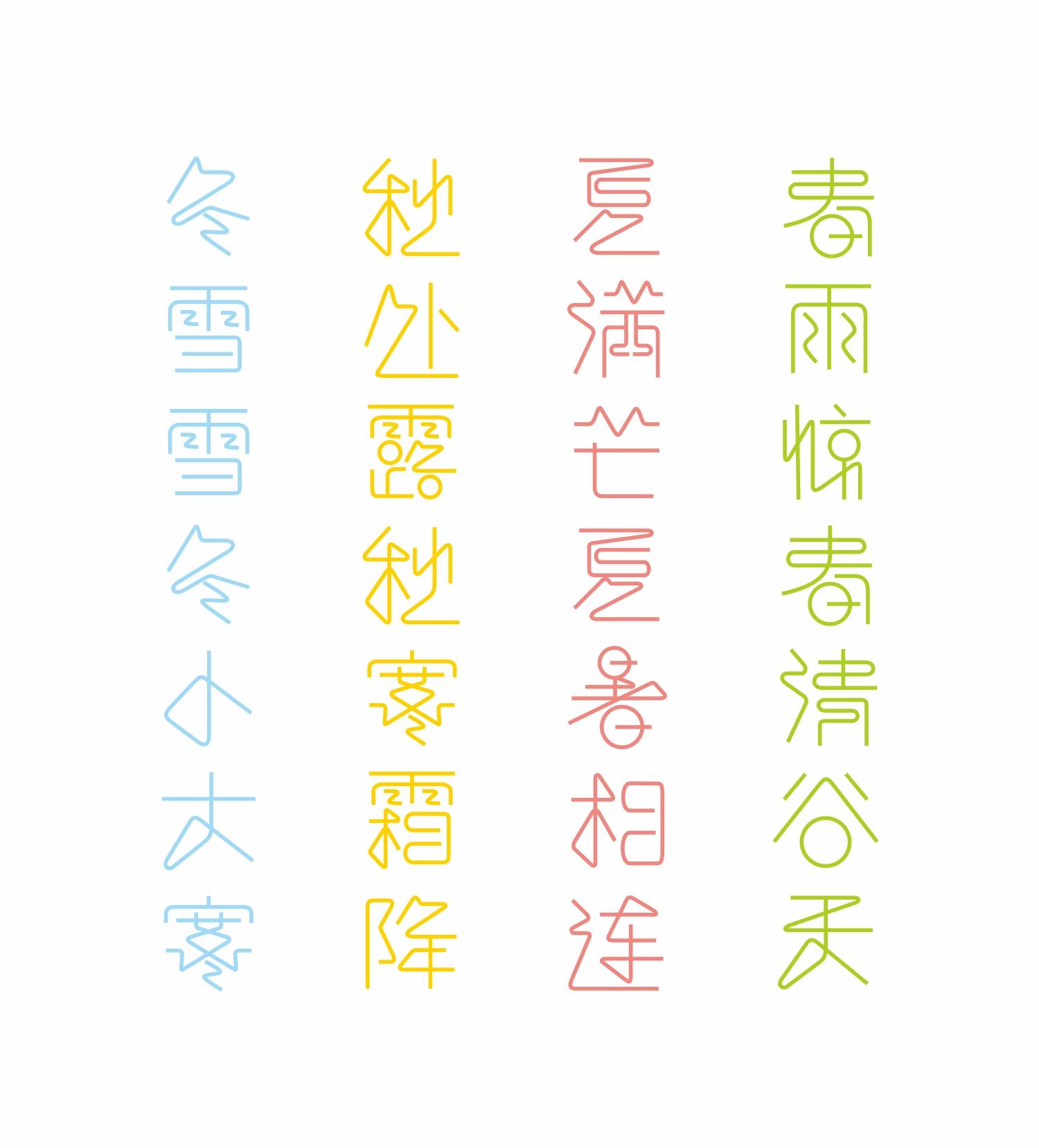 二十四节气字体