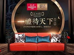 双十一页面,新中式家具 [2波预热、正式、返场】