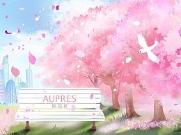 欧泊莱合作樱花系列项目