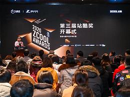 第三届站酷奖盛大启幕,大咖齐聚分享设计价值