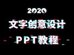 【PPT视频教程】2020,新的一年,一起设计一个创意性的2020和新年祝福PPT页面啦!