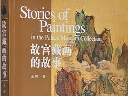 故宫藏画的故事详情页