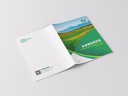 一希品牌设计-丰禾湾生态农场画册宣传册设计