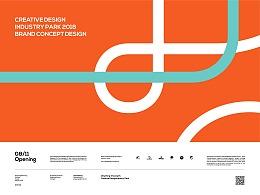Creative Design Industry Park 2018
