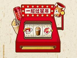 星巴克 x 支付宝 x candybook 新年AR动态插画
