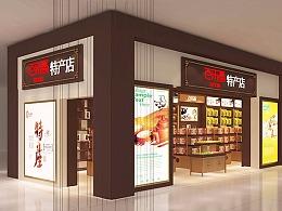 百乐高特产店2