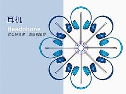 耳机 充电宝  一组电子产品 宣传海报