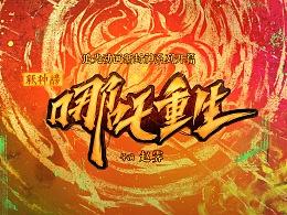 《新神榜·哪吒重生》角色海报