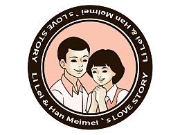 【搬砖日常】-客户商稿-李雷与韩梅梅婚姻危机
