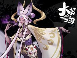 九尾-大梦山海-命题角色设计