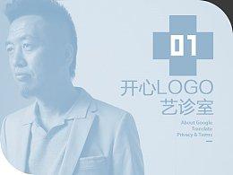 开心logo艺诊室-01