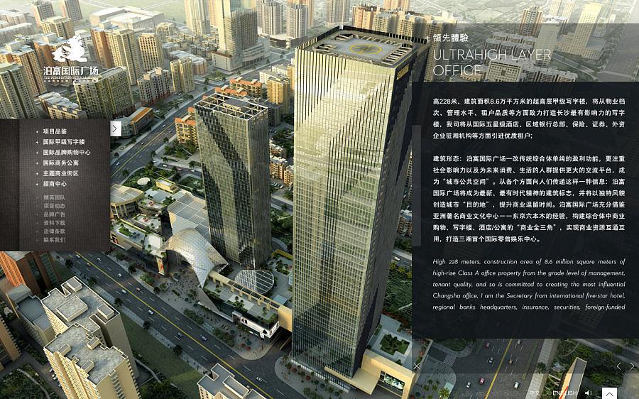 长沙泊富国际广场官方网站