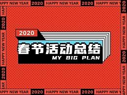 2020春节活动设计总结