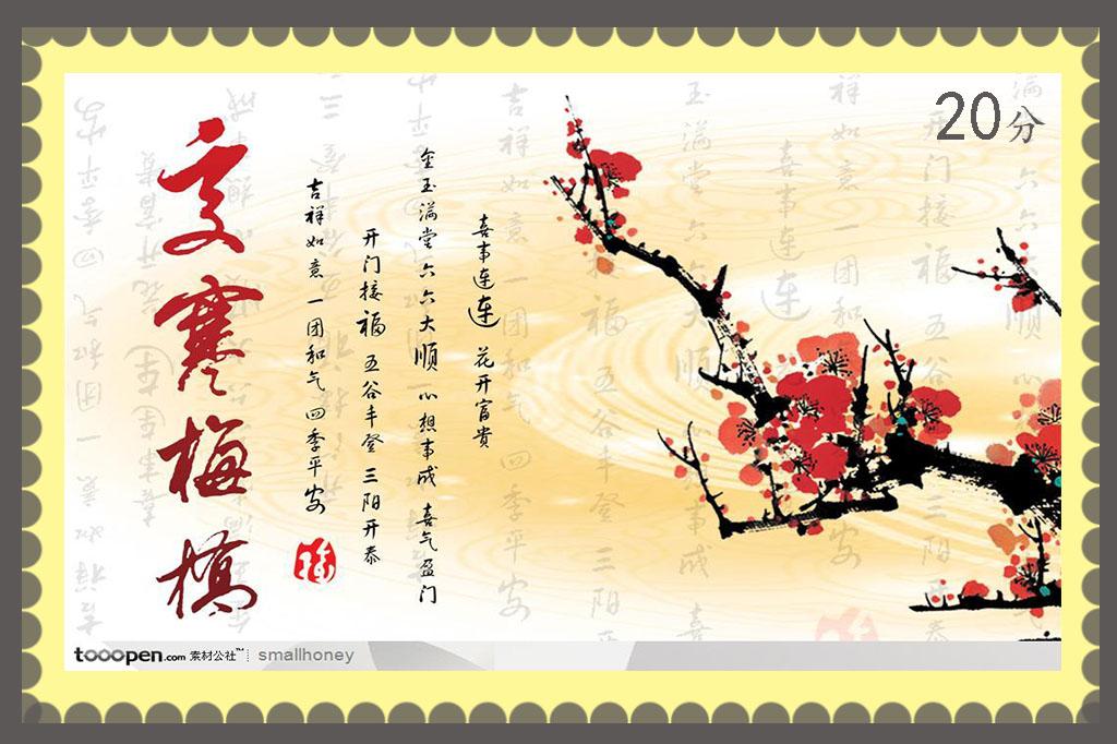 手绘关爱老人的邮票