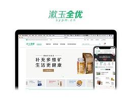 项目总结:漱玉全优电商网站UI设计
