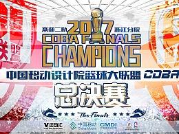 2017中国移动CDBA篮球大联盟——整体设计