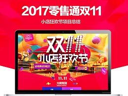 2017 零售通双11小店狂欢节项目总结