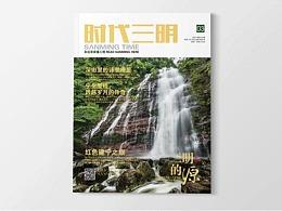 《时代三明》杂志-三明的源-封面图·闽江源千层崖瀑布