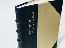 《查令十字街84号》手工书设计